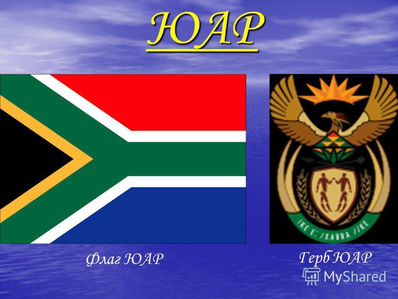 ЮАР Флаг ЮАР Герб ЮАР