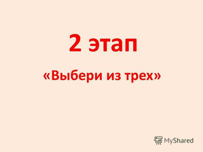 «Выбери из трех» 2 этап