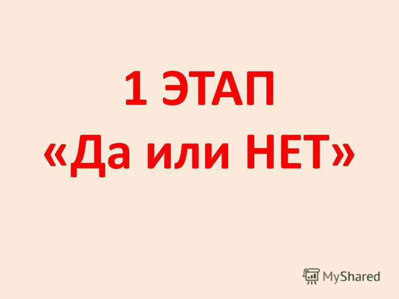 1 ЭТАП «Да или НЕТ»