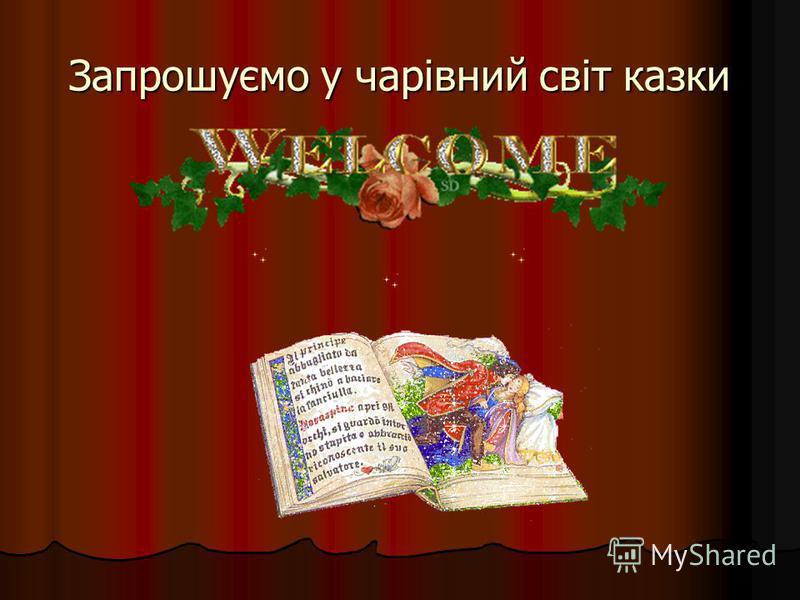 Запрошуємо у чарівний світ казки