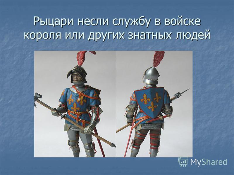 Рыцари несли службу в войске короля или других знатных людей