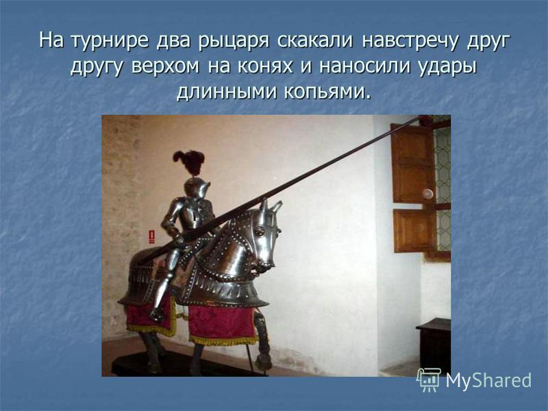 На турнире два рыцаря скакали навстречу друг другу верхом на конях и наносили удары длинными копьями.