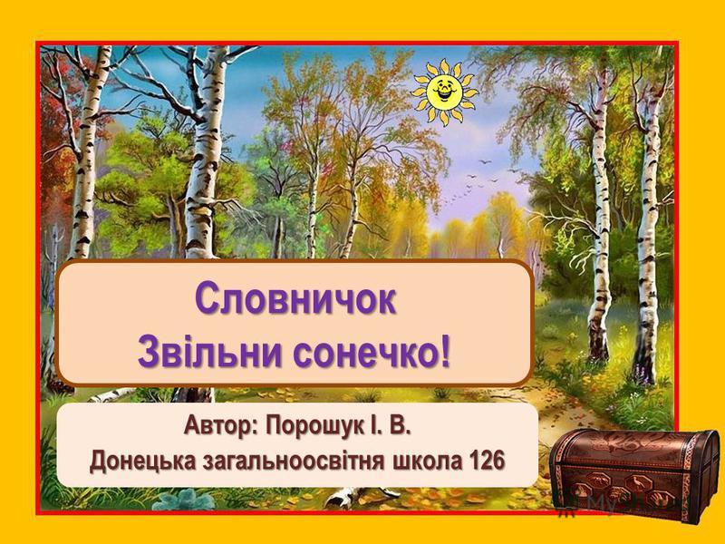 Словничок Звільни сонечко! Автор: Порошук І. В. Донецька загальноосвітня школа 126