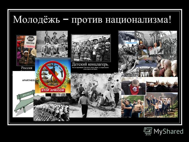 Молодёжь – против национализма !