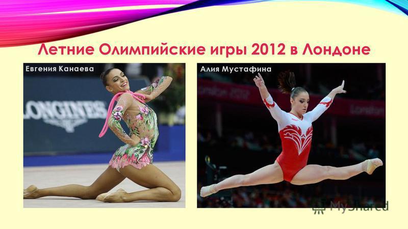 Летние Олимпийские игры 2012 в Лондоне