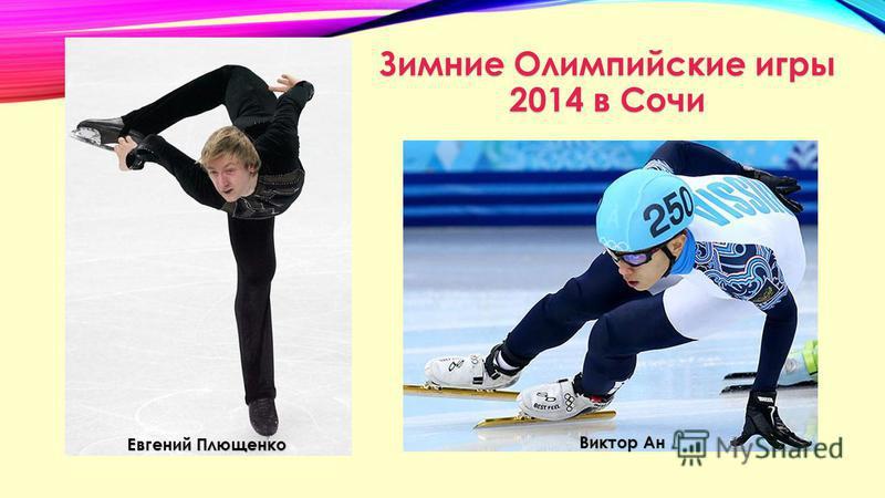Зимние Олимпийские игры 2014 в Сочи Евгений Плющенко Виктор Ан