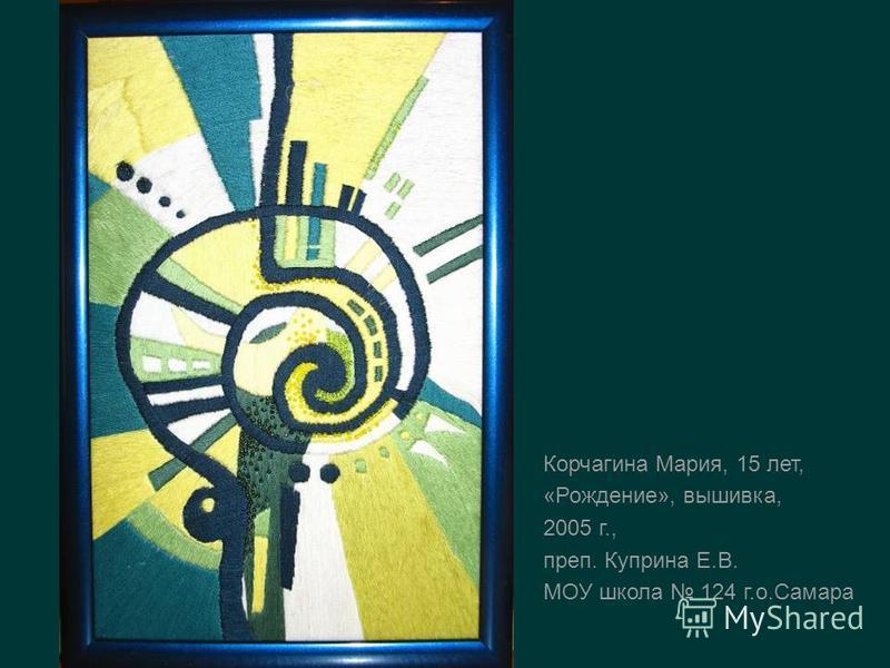 Корчагина Мария, 15 лет, «Рождение», вышивка, 2005 г., преп. Куприна Е.В. МОУ школа 124 г.о.Самара