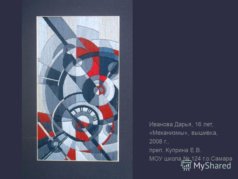 Иванова Дарья, 16 лет, «Механизмы», вышивка, 2008 г., преп. Куприна Е.В. МОУ школа 124 г.о.Самара