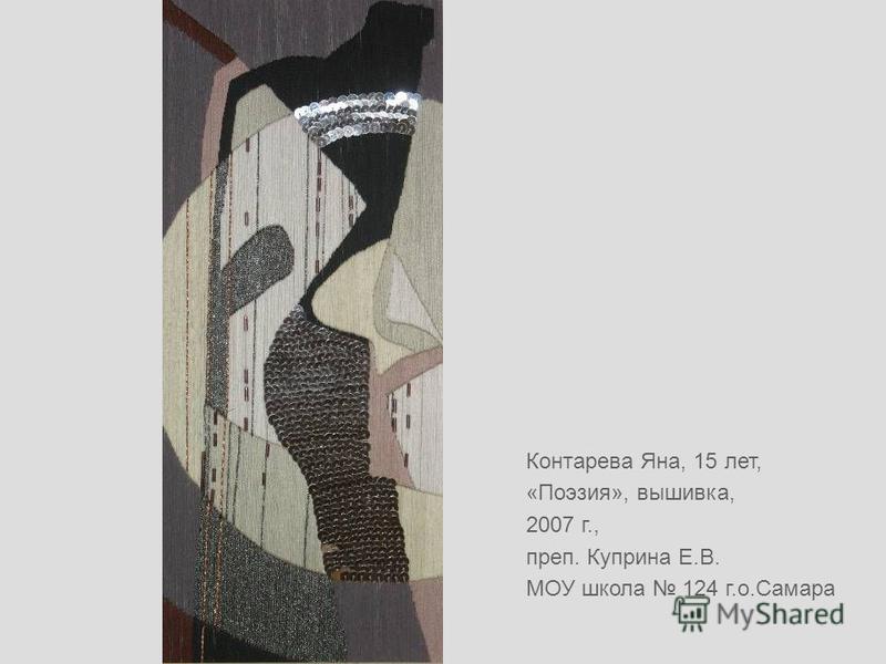 Контарева Яна, 15 лет, «Поэзия», вышивка, 2007 г., преп. Куприна Е.В. МОУ школа 124 г.о.Самара