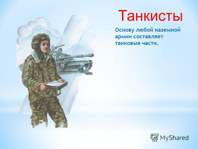Танкисты Основу любой наземной армии составляет танковые части.