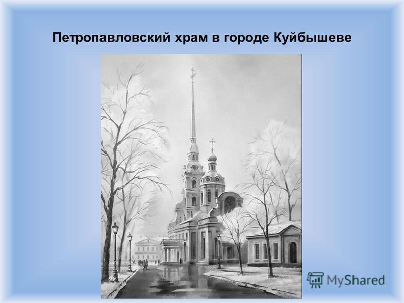 Петропавловский храм в городе Куйбышеве