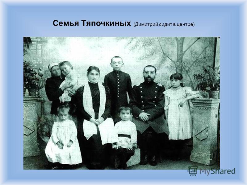 Cемья Тяпочкиных (Димитрий сидит в центре)
