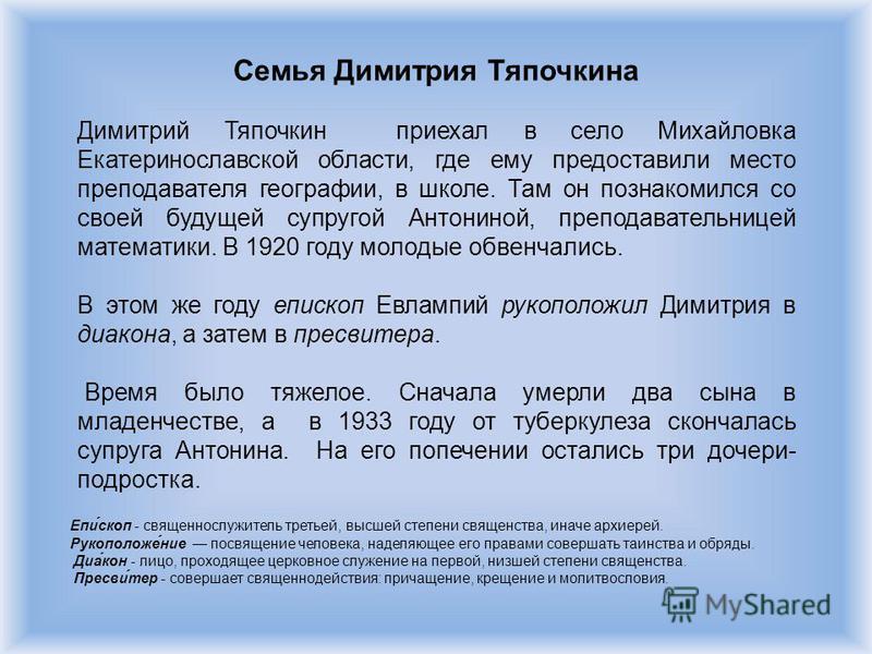 Семья Димитриа Тяпочкина Димитрий Тяпочкин приехал в село Михайловка Екатеринославской области, где ему предоставили место преподавателя географии, в школе. Там он познакомился со своей будущей супругой Антониной, преподаваотельницей математики. В 19