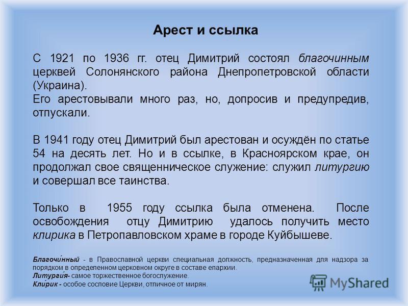 Арест и ссылка С 1921 по 1936 гг. отец Димитрий состоял благочинным церквей Солонянского района Днепропетровской области (Украина). Его арестовывали много раз, но, допросив и предупредив, отпускали. В 1941 году отец Димитрий был арестован и осуждён п