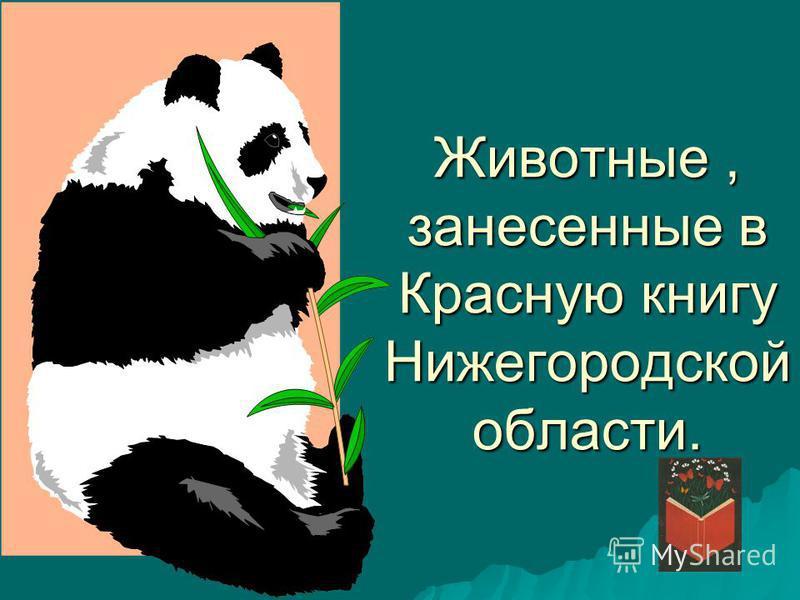 Животные, занесенные в Красную книгу Нижегородской области.