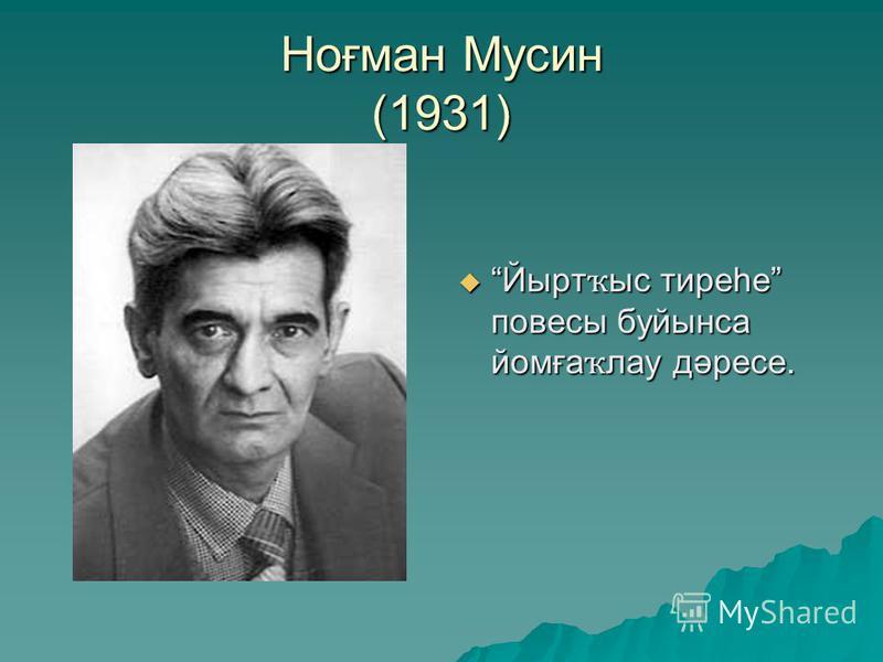 Ноғман Мусин (1931) Йырт ҡ ыс тиреһе повесы буйынса йомға ҡ лау дәресе. Йырт ҡ ыс тиреһе повесы буйынса йомға ҡ лау дәресе.
