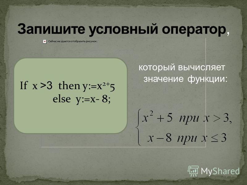 который вычисляет значение функции: If х >3 then y:=x 2+ 5 else y:=x- 8;