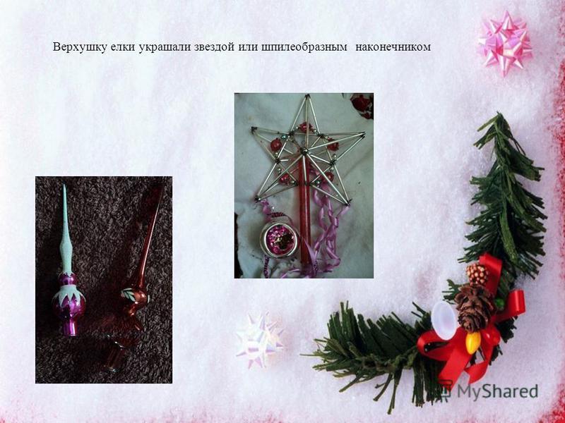 Верхушку елки украшали звездой или шпилеобразным наконечником