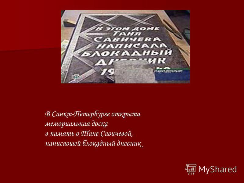 В Санкт-Петербурге открыта мемориальная доска в память о Тане Савичевой, написавшей блокадный дневник