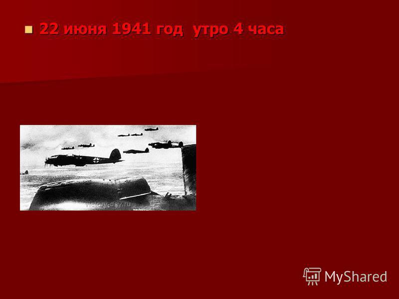22 июня 1941 год утро 4 часа 22 июня 1941 год утро 4 часа