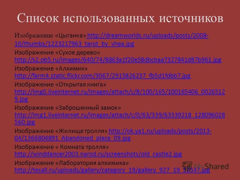 Список использованных источников Изображение «Цыганка» http://dreamworlds.ru/uploads/posts/2008- 10/thumbs/1223217963_tarot_by_vhea.jpg http://dreamworlds.ru/uploads/posts/2008- 10/thumbs/1223217963_tarot_by_vhea.jpg Изображение «Сухое дерево» http:/