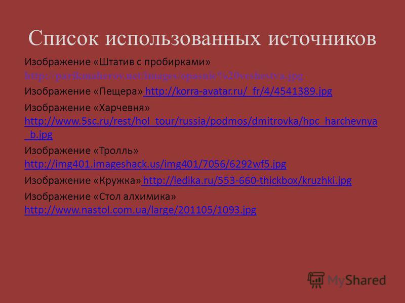 Список использованных источников Изображение «Штатив с пробирками» http://parikmaherov.net/images/opasnie%20veshestva.jpg Изображение «Пещера» http://korra-avatar.ru/_fr/4/4541389. jpg http://korra-avatar.ru/_fr/4/4541389. jpg Изображение «Харчевня»