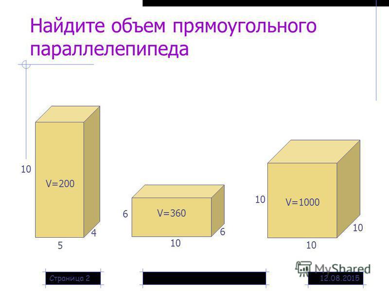 Объем прямоугольного параллелепипеда Задания для устного счета Упражнение 14 5 класс