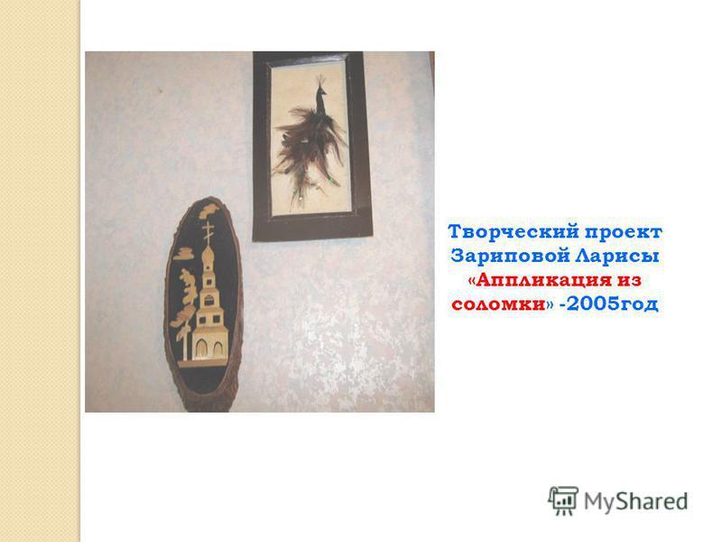Творческий проект Зариповой Ларисы «Аппликация из соломки» -2005 год