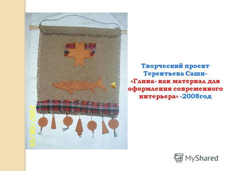 Творческий проект Терентьева Саши- «Глина- как материал для оформления современного интерьера» -2008 год