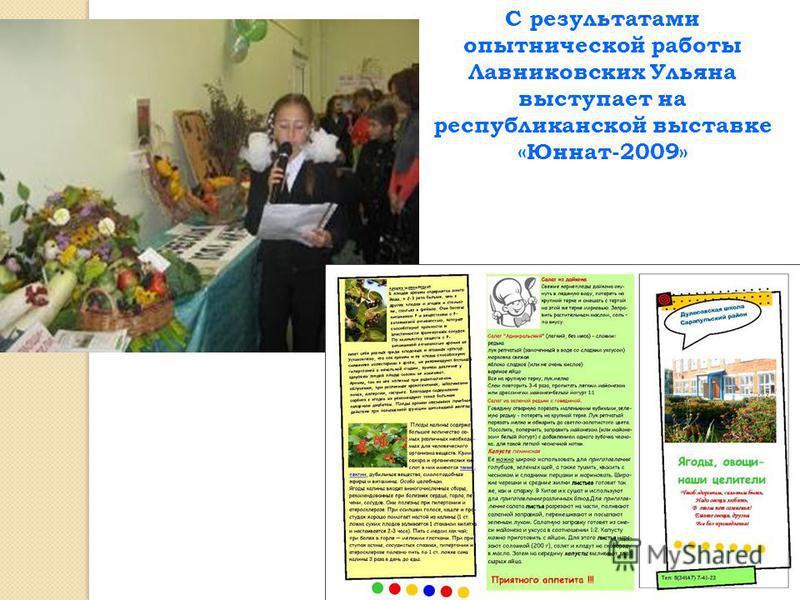 С результатами опытнической работы Лавниковских Ульяна выступает на республиканской выставке «Юннат-2009»