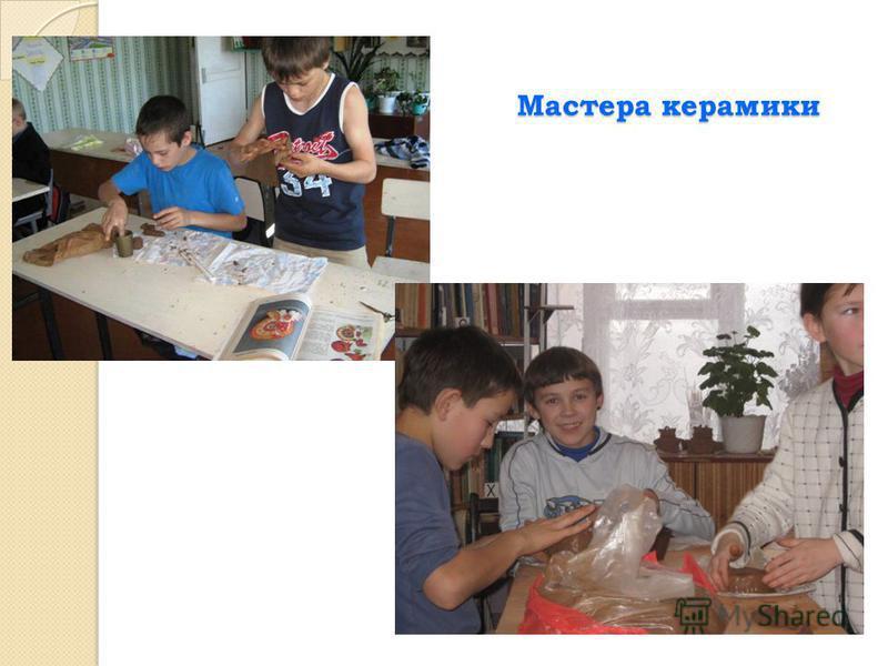 Мастера керамики Мастера керамики