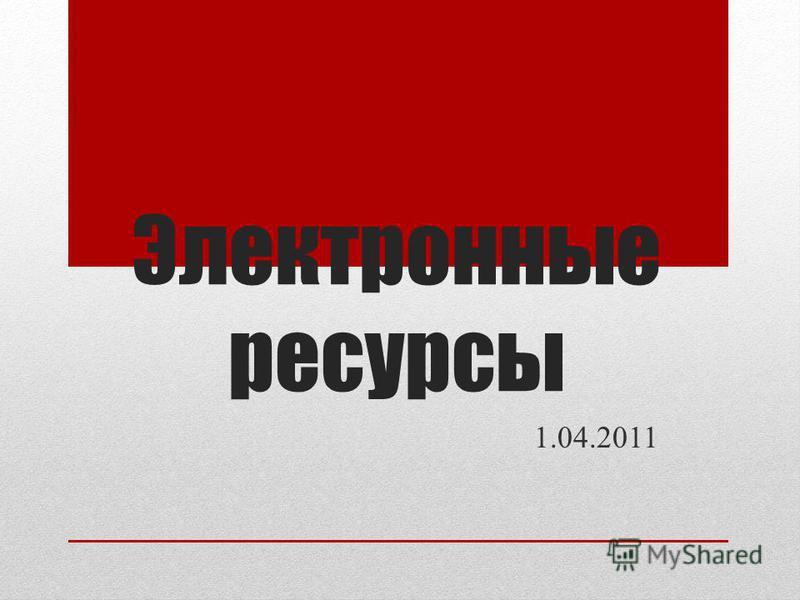 Электронные ресурсы 1.04.2011