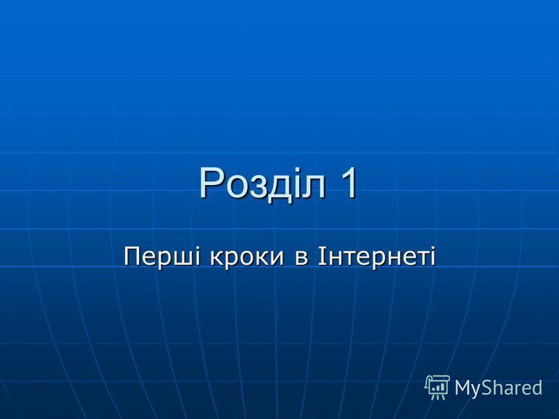 Розділ 1 Перші кроки в Інтернеті