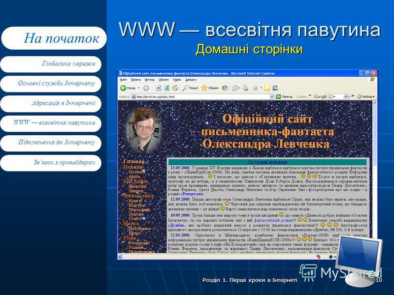 Основні служби Інтернету Адресація в Інтернеті WWW всесвітня павутина Підключення до Інтернету Глобальна мережа На початок Звязок з провайдером Розділ 1. Перші кроки в Інтернеті 10 WWW всесвітня павутина Домашні сторінки