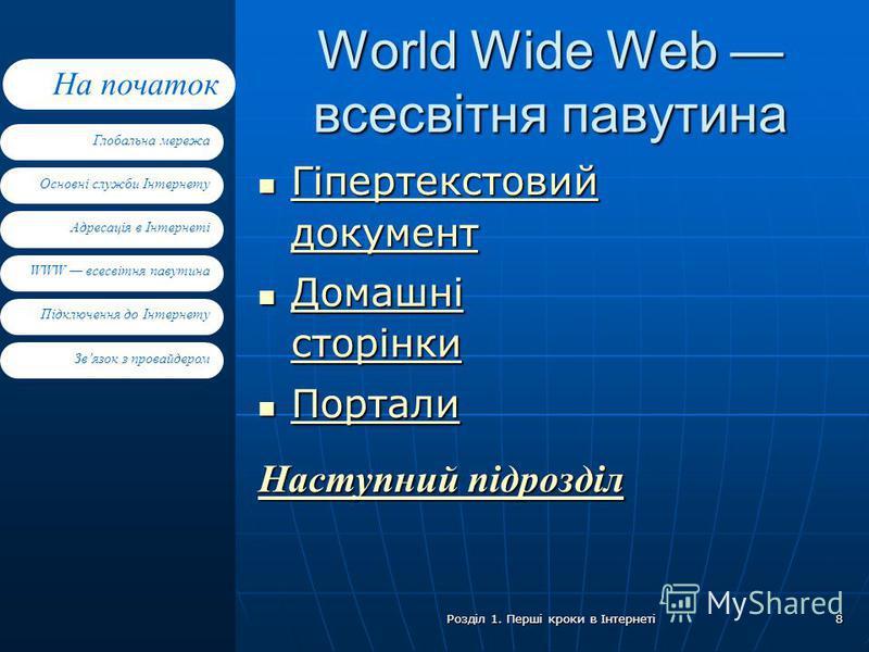 Основні служби Інтернету Адресація в Інтернеті WWW всесвітня павутина Підключення до Інтернету Глобальна мережа На початок Звязок з провайдером Розділ 1. Перші кроки в Інтернеті 8 World Wide Web всесвітня павутина Гіпертекстовий документ Гіпертекстов