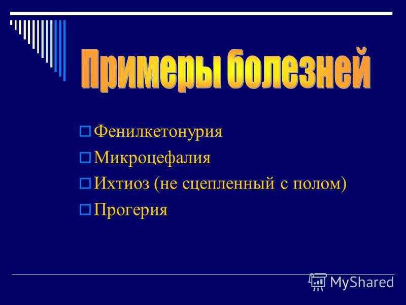 Фенилкетонурия Микроцефалия Ихтиоз (не сцепленный с полом) Прогерия