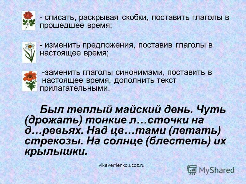 Изменение глаголов по временам vikaver4enko.ucoz.ru