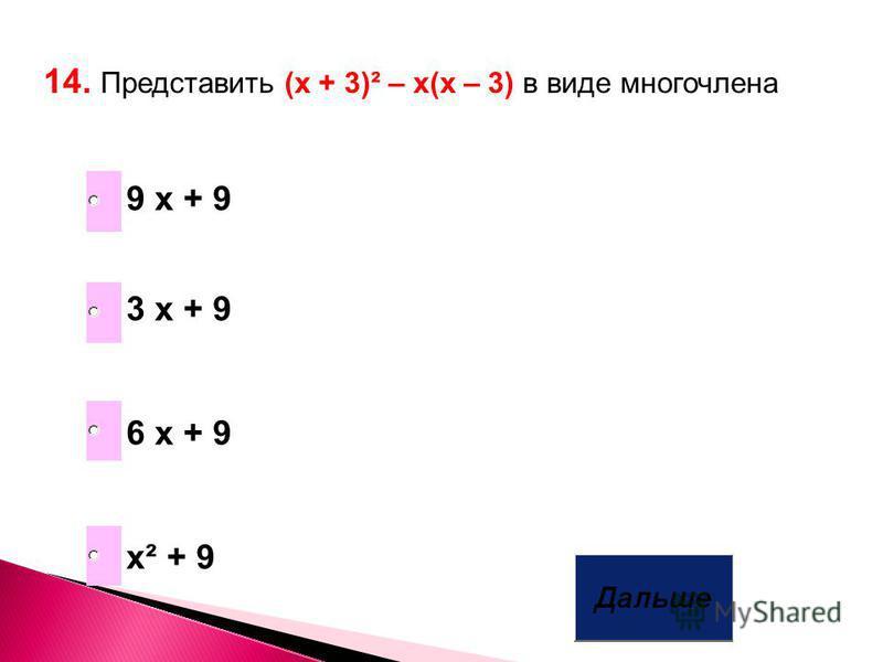 14. Представить (x + 3)² – x(x – 3) в виде многочлена x² + 9 6 x + 9 3 x + 9 9 x + 9