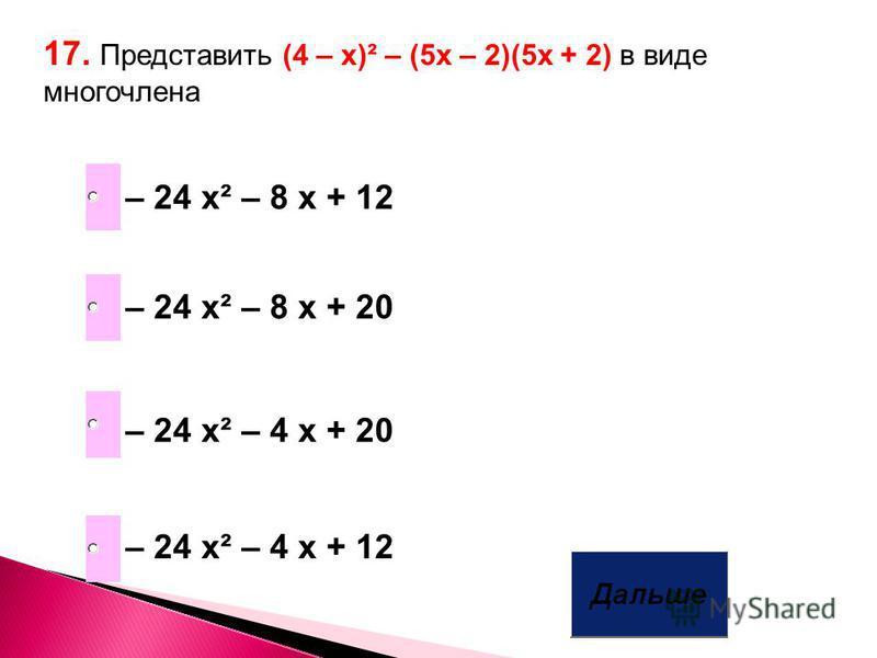 17. Представить (4 – x)² – (5x – 2)(5x + 2) в виде многочлена – 24 x² – 4 x + 12 – 24 x² – 4 x + 20 – 24 x² – 8 x + 20 – 24 x² – 8 x + 12