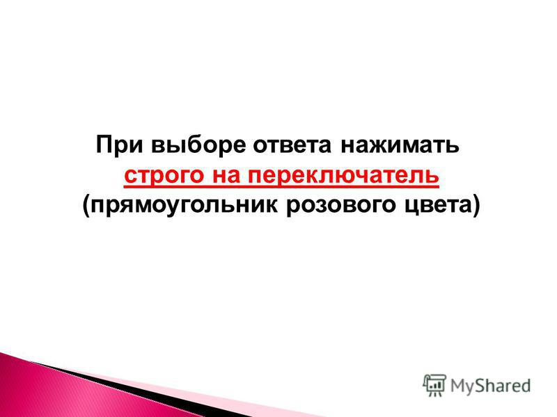 При выборе ответа нажимать строго на переключатель (прямоугольник розового цвета)