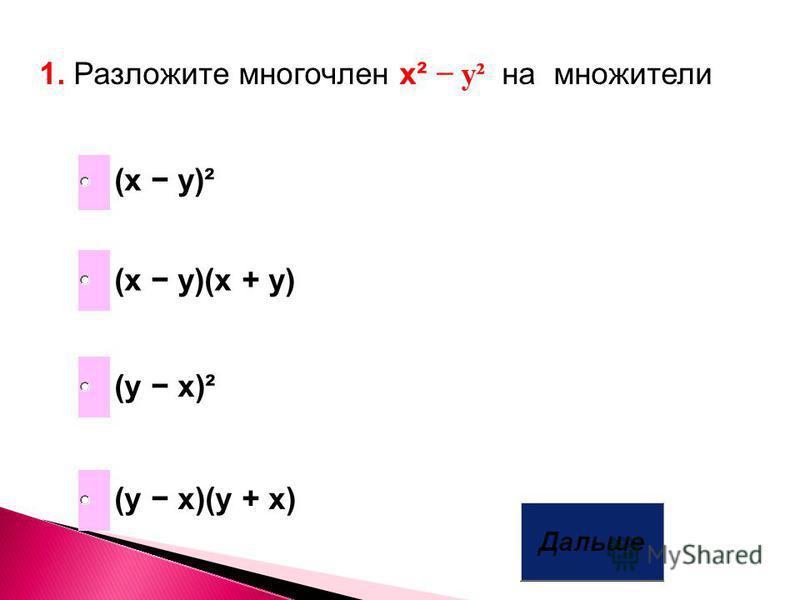 1. Разложите многочлен х² у² на множители (х у)² (х у)(х + у) (у х)² (у х)(у + х)