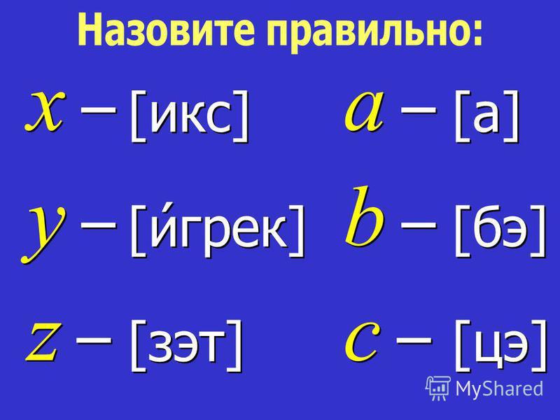 x –x – x –x – y –y – y –y – z –z – z –z – a –a – a –a – b –b – b –b – c –c – c –c – [икс] [игрек] [зет] [а][а] [а][а] [бэ] [цэ]