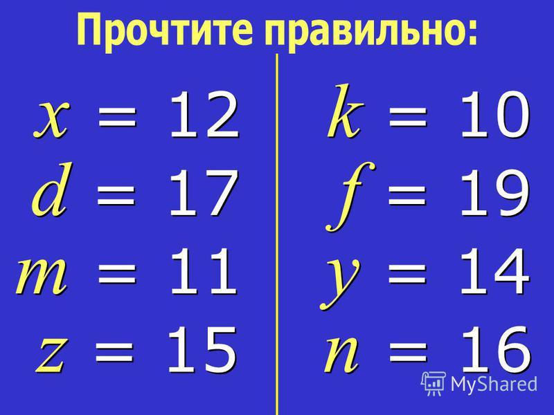 x = 12 m = 11 d = 17 z = 15 k = 10 y = 14 f = 19 n = 16