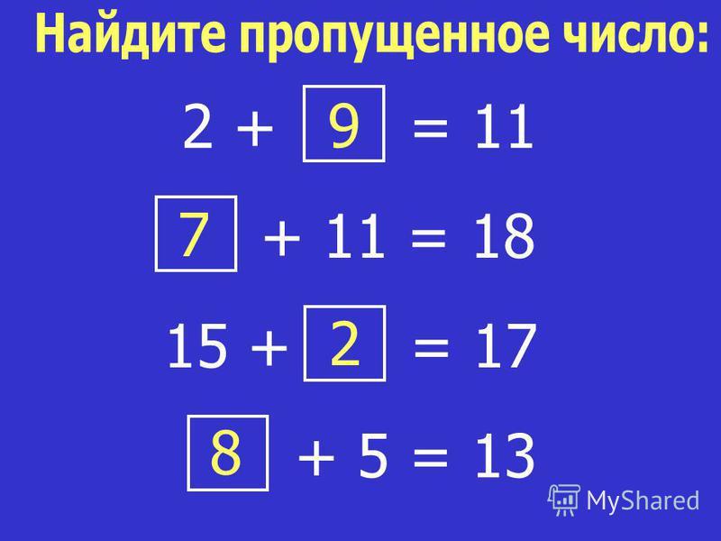 2 + 9 = 11 + 11 = 18 7 15 + 2 = 17 + 5 = 13 8