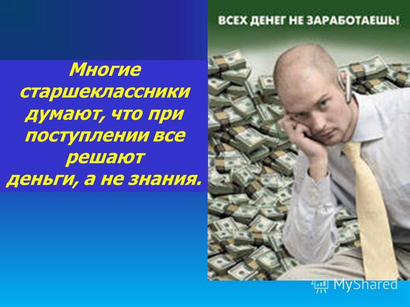 Многие старшеклассники думают, что при поступлении все решают деньги, а не знания.