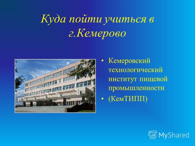 Кемеровский технологический институт пищевой промышленности (КемТИПП)