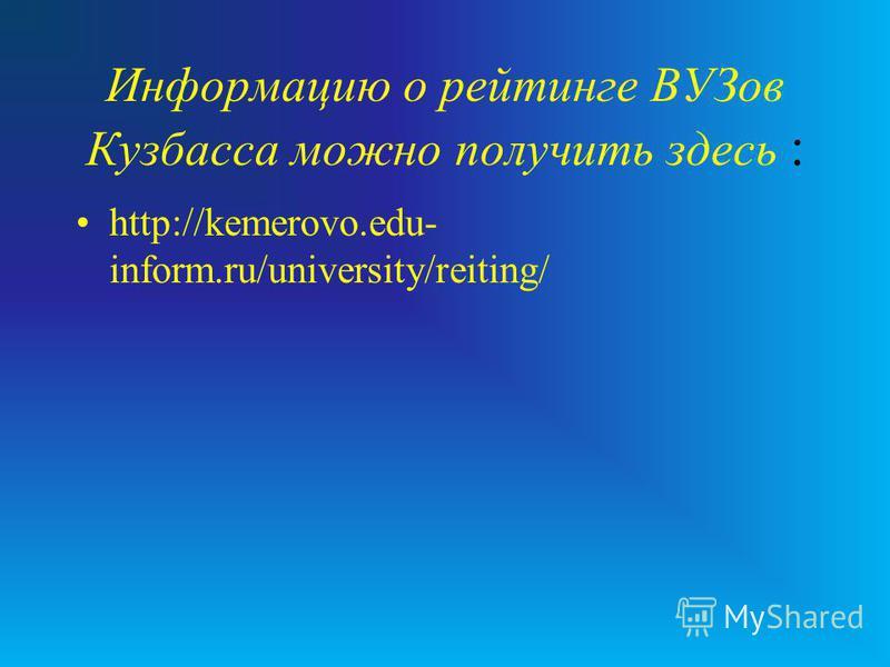 Информацию о рейтинге ВУЗов Кузбасса можно получить здесь : http://kemerovo.edu- inform.ru/university/reiting/