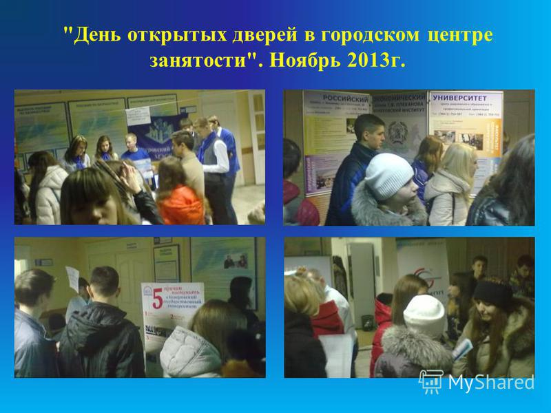 День открытых дверей в городском центре занятости. Ноябрь 2013 г.