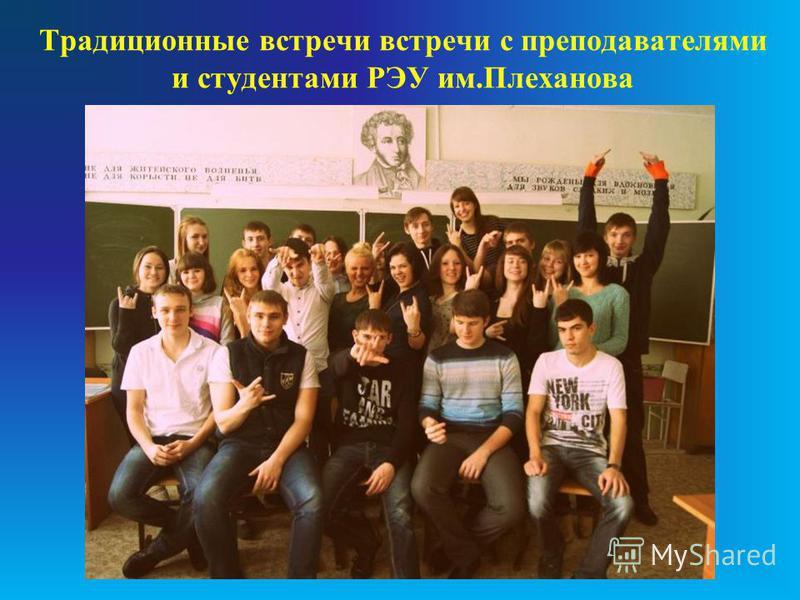Традиционные встречи встречи с преподавателями и студентами РЭУ им.Плеханова