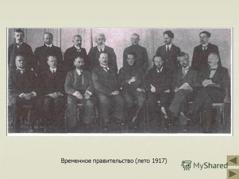 Временное правительство (лето 1917)